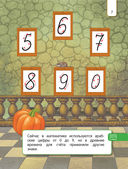 Все правила по математике. Для начальной школы — фото, картинка — 6