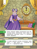 Все правила по математике. Для начальной школы — фото, картинка — 9