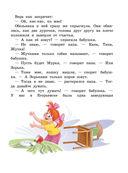 Про девочку Веру и обезьянку Анфису — фото, картинка — 11