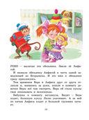 Про девочку Веру и обезьянку Анфису — фото, картинка — 12