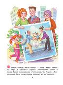 Про девочку Веру и обезьянку Анфису — фото, картинка — 6