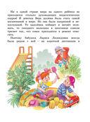 Про девочку Веру и обезьянку Анфису — фото, картинка — 7