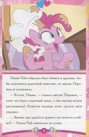 Пинки Пай и ее секрет. Мой маленький пони — фото, картинка — 2