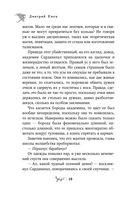 Таня Гроттер и магический контрабас — фото, картинка — 7