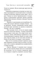Таня Гроттер и магический контрабас — фото, картинка — 10