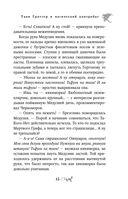 Таня Гроттер и магический контрабас — фото, картинка — 12