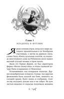 Таня Гроттер и магический контрабас — фото, картинка — 2