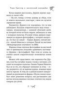 Таня Гроттер и магический контрабас — фото, картинка — 4