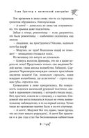 Таня Гроттер и магический контрабас — фото, картинка — 6