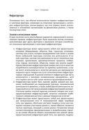 Работа мировых рынков. Управление финансовой инфраструктурой — фото, картинка — 14