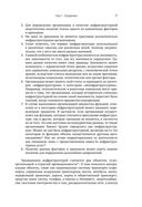 Работа мировых рынков. Управление финансовой инфраструктурой — фото, картинка — 16