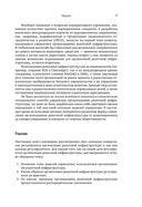 Работа мировых рынков. Управление финансовой инфраструктурой — фото, картинка — 8