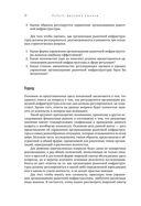Работа мировых рынков. Управление финансовой инфраструктурой — фото, картинка — 9