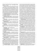 Все пистолеты и револьверы СССР и России. Стрелковая энциклопедия — фото, картинка — 13