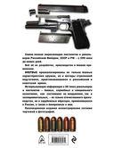 Все пистолеты и револьверы СССР и России. Стрелковая энциклопедия — фото, картинка — 16