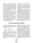 Все пистолеты и револьверы СССР и России. Стрелковая энциклопедия — фото, картинка — 8