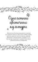 Самоучитель начинающего цветовода — фото, картинка — 10