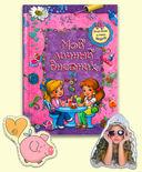 Мой личный дневник. Для меня и моих друзей! — фото, картинка — 1