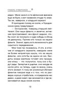 Главарь отморозков (м) — фото, картинка — 12