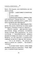 Главарь отморозков (м) — фото, картинка — 14