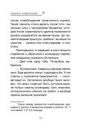 Главарь отморозков (м) — фото, картинка — 10