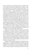 Властелин Колец. Хранители Кольца — фото, картинка — 6
