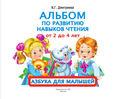 Альбом по развитию навыков чтения. Азбука для малышей. От 2 до 4 лет — фото, картинка — 1