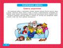 Альбом по развитию навыков чтения. Азбука для малышей. От 2 до 4 лет — фото, картинка — 4