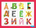 Альбом по развитию навыков чтения. Азбука для малышей. От 2 до 4 лет — фото, картинка — 5