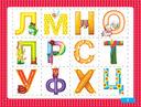 Альбом по развитию навыков чтения. Азбука для малышей. От 2 до 4 лет — фото, картинка — 7