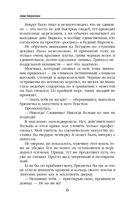 Эсми Солнечный Ветер — фото, картинка — 5