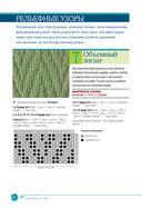 Красивые узоры для вязания спицами — фото, картинка — 5