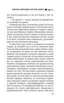Варвара Смородина против зомби — фото, картинка — 11