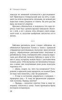 Варвара Смородина против зомби — фото, картинка — 12