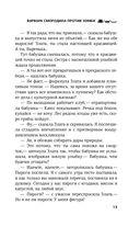 Варвара Смородина против зомби — фото, картинка — 13
