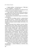 Варвара Смородина против зомби — фото, картинка — 14