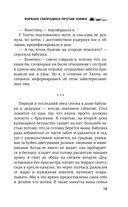 Варвара Смородина против зомби — фото, картинка — 15
