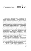 Варвара Смородина против зомби — фото, картинка — 3