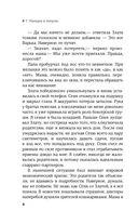 Варвара Смородина против зомби — фото, картинка — 4