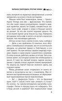 Варвара Смородина против зомби — фото, картинка — 5