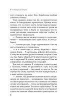Варвара Смородина против зомби — фото, картинка — 6