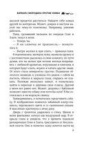 Варвара Смородина против зомби — фото, картинка — 7