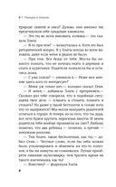 Варвара Смородина против зомби — фото, картинка — 8