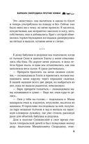 Варвара Смородина против зомби — фото, картинка — 9