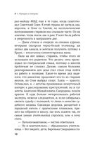 Варвара Смородина против зомби — фото, картинка — 10