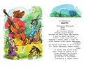 Все самые лучшие стихи для детей — фото, картинка — 2