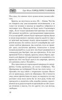 Страница 10