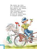 Песенки для детей — фото, картинка — 6