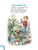 Песенки для детей — фото, картинка — 8