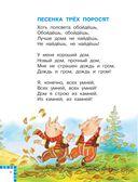 Песенки для детей — фото, картинка — 10